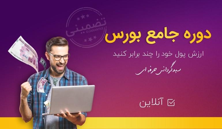 آموزش آنلاین بورس