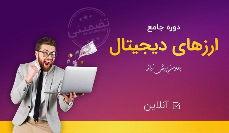 آموزش آنلاین ارزهای دیجیتال