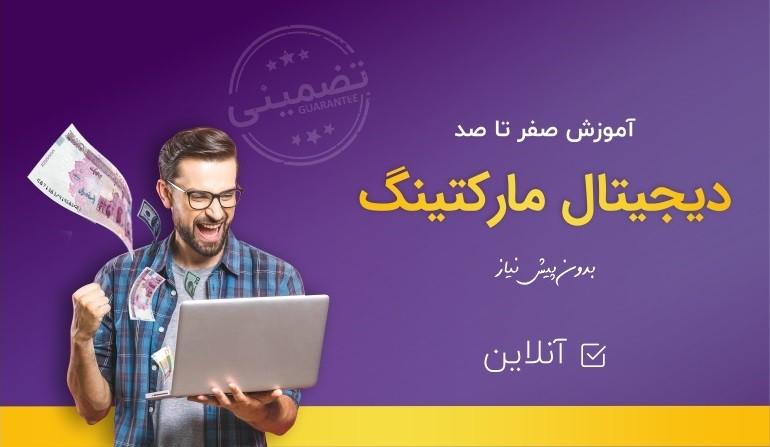 آموزش آنلاین دیجیتال مارکتینگ