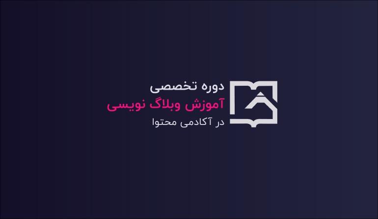 دوره آنلاین وبلاگ نویسی